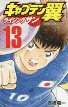 Captain Tsubasa -RISING SUN 13