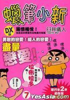 Crayon Shin-Chan (DX Version) (Vol.7)