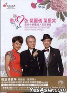 HKCO Valentine's Day Concert with Frances Yip and Johnny Ip (SACD)