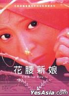 A Bride From Shangri-La (Taiwan Version)