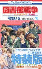 Library Wars: Love & War Bessatsu Hen 10 (Special Edition)