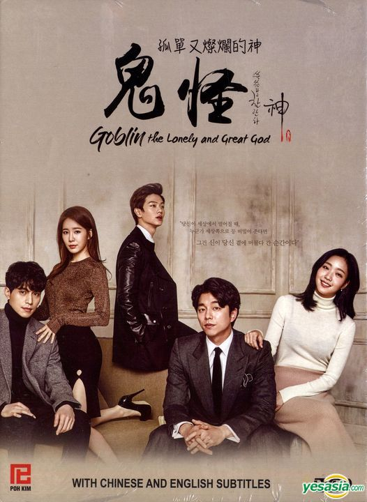 YESASIA: Goblin: The Lonely and Great God (2016) (DVD) (Ep.1-16) (End) (Multi-audio) (English Subtitled) (tvN TV Drama) (Singapore Version) DVD - Gong Yoo, Lee Dong Wook, Poh Kim Video Pte LTD. -