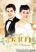 Mussaya (2017) (DVD) (Ep. 1-17) (End) (Thailand Version)