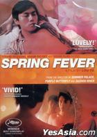 Spring Fever (DVD) (US Version)