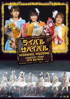 モーニング娘。コンサートツアー2010秋 ~ライバル サバイバル~  (日本版)