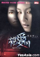Forgive And Forget (DVD) (Hong Kong Version)