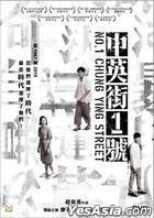 No. 1 Chung Ying Street (2018) (DVD) (Hong Kong Version)