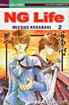 NG Life (Vol.2)
