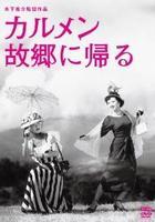 Carmen Kokyo ni Kaeru (DVD) (Japan Version)