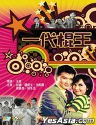 King Of Swindlers (DVD) (Hong Kong Version)