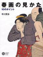 春画の見かた 10のポイント / コロナ・ブックス 142