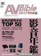AV Bible 2013