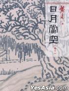 日月當空(卷10)(香港版系列)