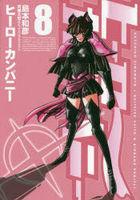 ヒーローカンパニー(8) / HCヒーローズコミックス
