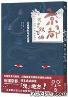 Jing Du , Qi Shi Hen Ke Pa : Mao Gu Song Ran Di Ming Xun Li