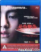 花街柳巷 (2015) (Blu-ray) (香港版)
