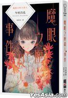 Mo Yan Zhi Xia Sha Ren Shi Jian