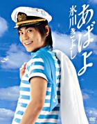 ABAYO (Japan Version)