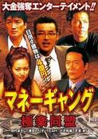 Money Gang - Gokuraku Domei (DVD) (Japan Version)