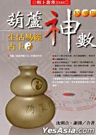 Hu Lu Shen Shu -  Sheng Huo Yi Jing Zhan Bu
