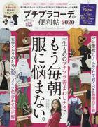 puchipura ko de no benrichiyou 2020 2020 shin yuushiya mutsuku benrichiyou shiri zu 53