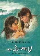 Futari  (Blu-ray)(日本版)