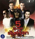 GMM Grammy - 5 Khun Phol Pun Rock (MP3) (Thailand Version)