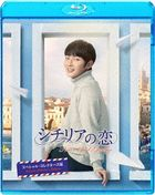 Never Said Goodbye (Blu-ray) (Special Collector's Edition) (Japan Version)