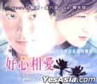 Summer I Love You (Taiwan Version)
