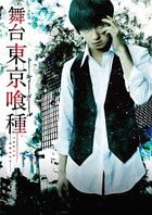 Theatrical Play 'Tokyo Ghoul'  (Blu-ray)(Japan Version)