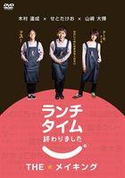 Lunch Time Owarimashita. The Making (DVD) (Japan Version)