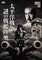 Taiheiyo Senso Nazo no Senkan Mutsu  (DVD) (Japan Version)