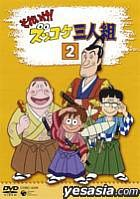 Soreike! Zukkoke 3ningumi Vol. 2  (Japan Version)