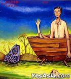 Tian Ya Qi Tao Ren (Reissue Version)