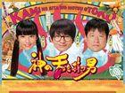 The Man with the God Tongue (Blu-ray Box) (Japan Version)