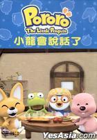 Pororo  - The Little Penguin (3) (DVD) (Taiwan Version)