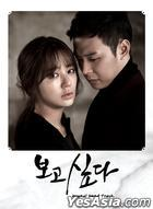I Miss You OST (MBC TV Drama)