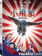 Dumbo (2019) (DVD) (Taiwan Version)