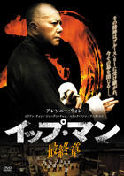 Ip Man: The Final Fight (DVD) (Japan Version)