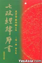 Qi Zheng Jing Wei Li Shu (2014 Jia Wu Nian)