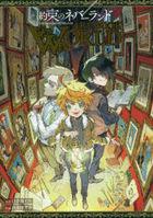 約束のネバーランド ART BOOK WORLD / 愛蔵版コミックス
