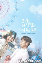 The Liar and His Lover OST (tvN TV Drama)
