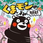 熊本熊历 2021年月历 (日本版)