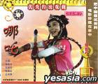 Na Zha (VCD) (China Version)