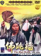 The Mad Monk (1977) (DVD) (Taiwan Version)