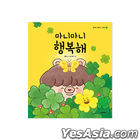 My Secret Terrius - Mani Mani Haengbok Hae Drawing Book