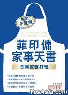 菲印傭家事天書-日常家務打理(暢銷升級版)