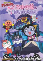 Soreike! Anpanman Theatrical Edition: Kuroyukihime to Motemote Baikinman (Japan Version)