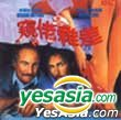 Stakeout (VCD) (Hong Kong Version)