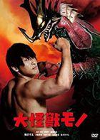 大怪獸  (DVD) (廉價版)(日本版)